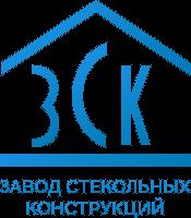 Завод стекольных конструкций Logo